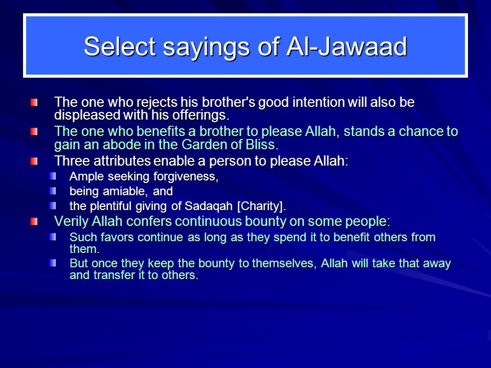 Select sayings of Al-Jawaad The one who rejects his brother s good intention will also be displeased with his offerings.