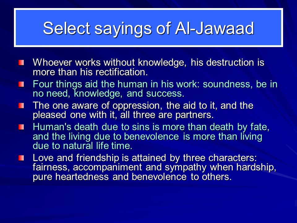 Select sayings of Al-Jawaad Whoever works without knowledge, his destruction is more than his rectification.