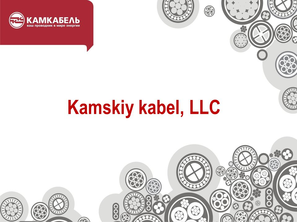 Kamsky cable Kamskiy kabel, LLC produces cables and wires on the Kamkabel manufacturing area in Perm that is the largest one both in Russia and in CIS countries.