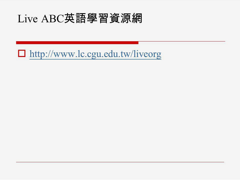 Live ABC http://www.lc.cgu.edu.tw/liveorg