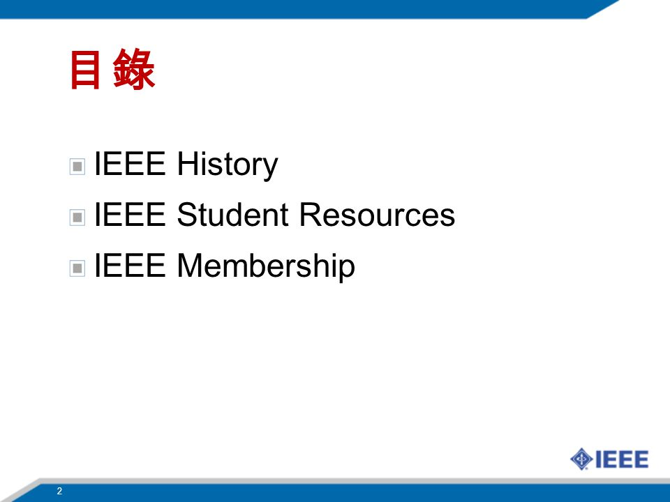 2 IEEE History IEEE Student Resources IEEE Membership