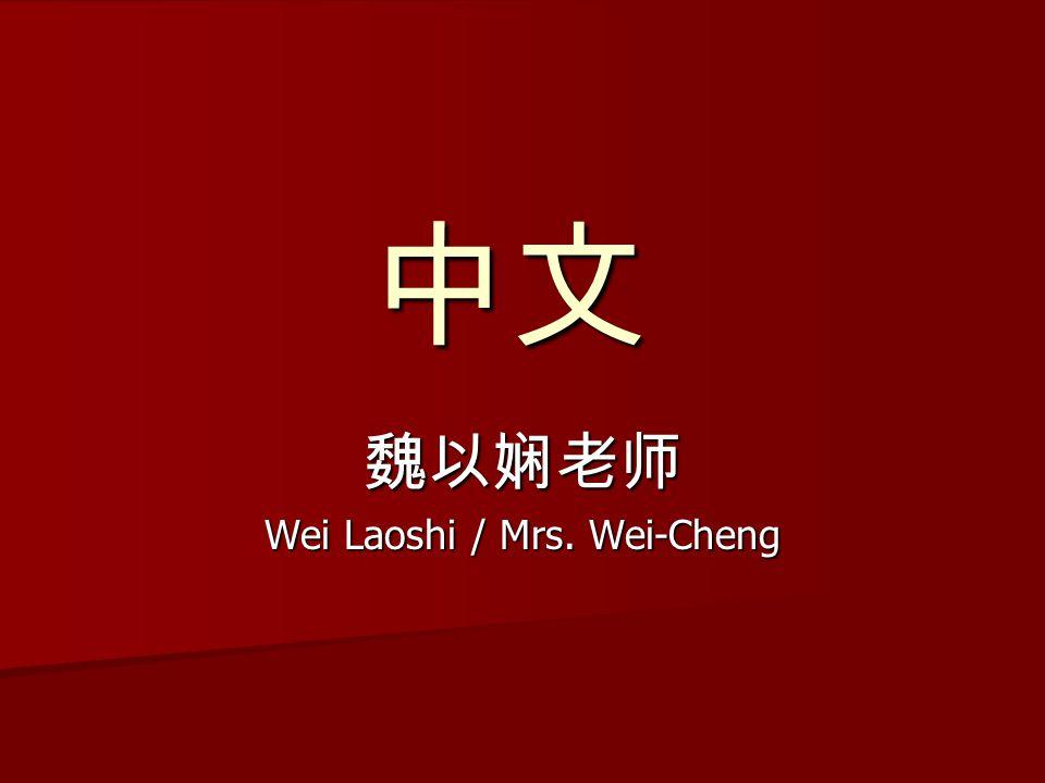 Wei Laoshi / Mrs. Wei-Cheng