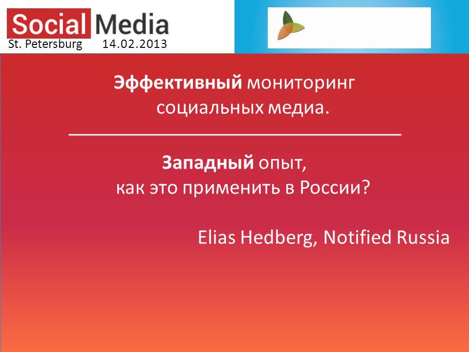 www.notifiedrussia.ru St.lPetersburg14.02.2013 Эффективный мониторинг социальных медиа. Западный опыт, как это применить в России? Elias Hedberg, Noti
