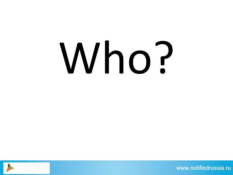 Who? www.notifiedrussia.ru