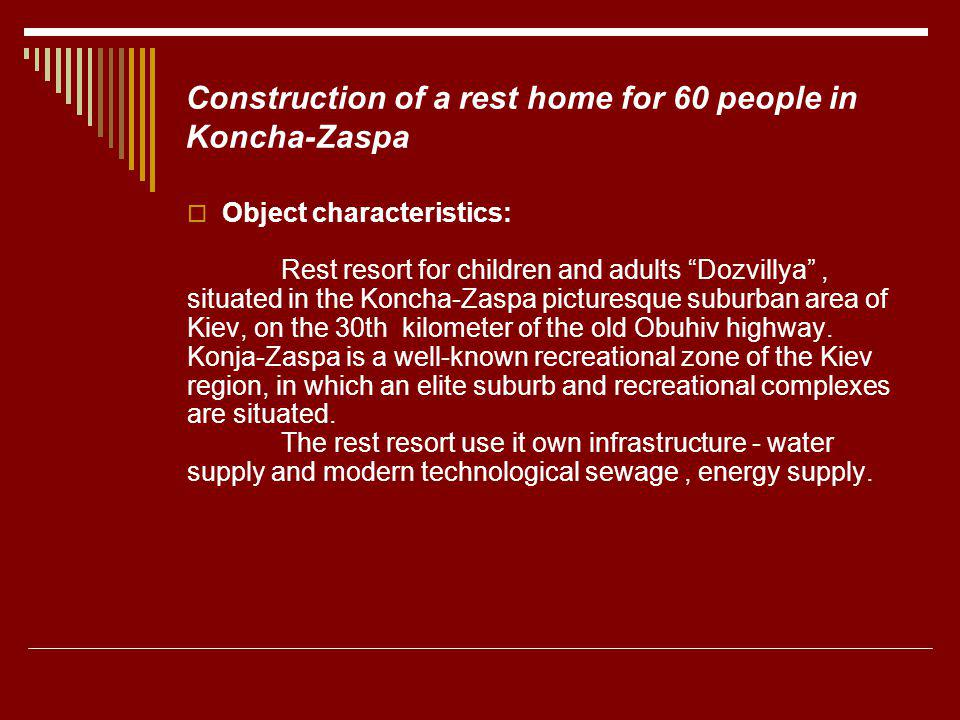 Construction of a rest home for 60 people in Koncha-Zaspa Object characteristics: Rest resort for children and adults Dozvillya, situated in the Koncha-Zaspa picturesque suburban area of Kiev, on the 30th kilometer of the old Obuhiv highway.