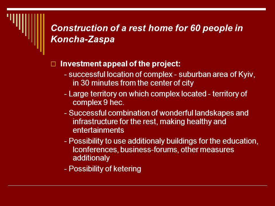 Construction of a rest home for 60 people in Koncha-Zaspa Investment appeal of the project: - successful location of complex - suburban area of Kyiv, in 30 minutes from the center of city - Large territory on which complex located - territory of complex 9 hec.