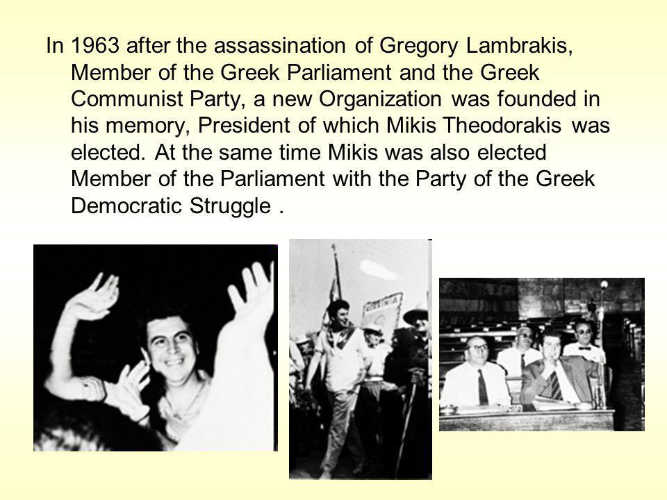 In 1963 after the assassination of Gregory Lambrakis, Member of the Greek Parliament and the Greek Communist Party, a new Organization was founded in his memory, President of which Mikis Theodorakis was elected.