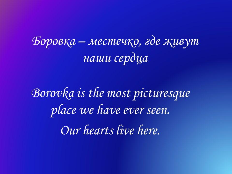 Боровка – местечко, где живут наши сердца Borovka is the most picturesque place we have ever seen.