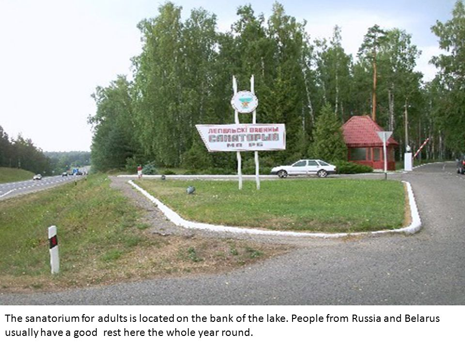 The sanatorium for adults is located on the bank of the lake. People from Russia and Belarus usually have a good rest here the whole year round.