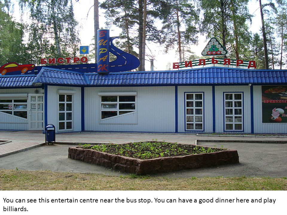 You can see this entertain centre near the bus stop.