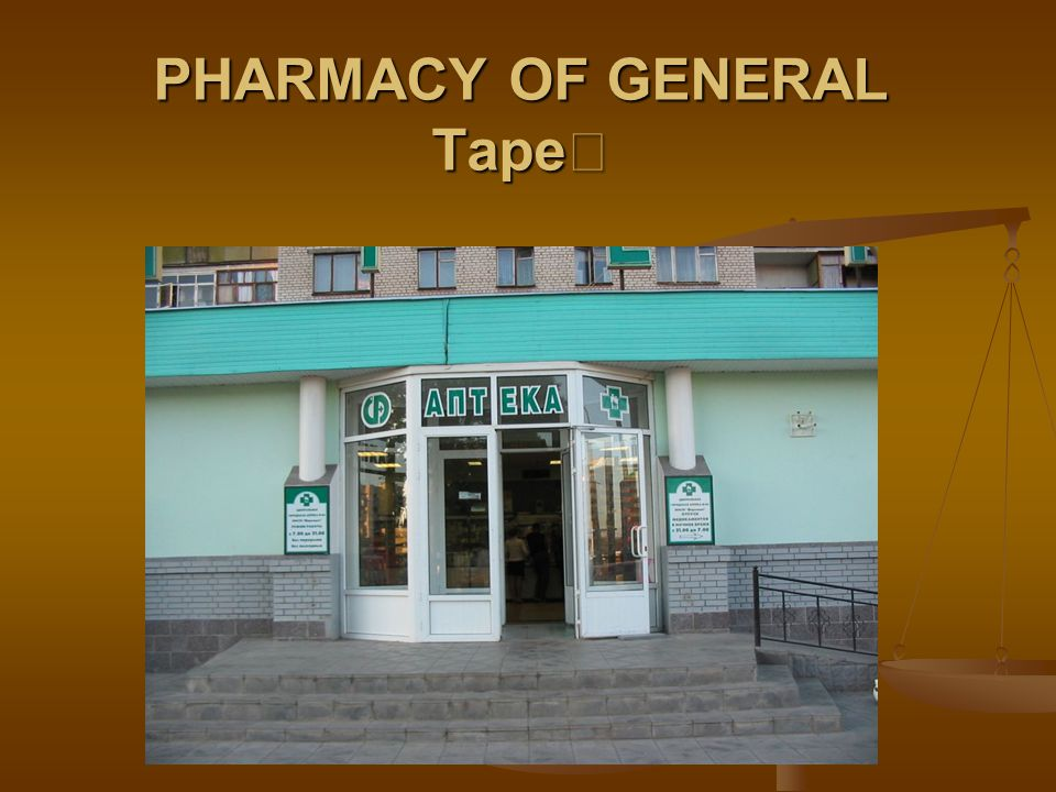 PHARMACY OF GENERAL Tape