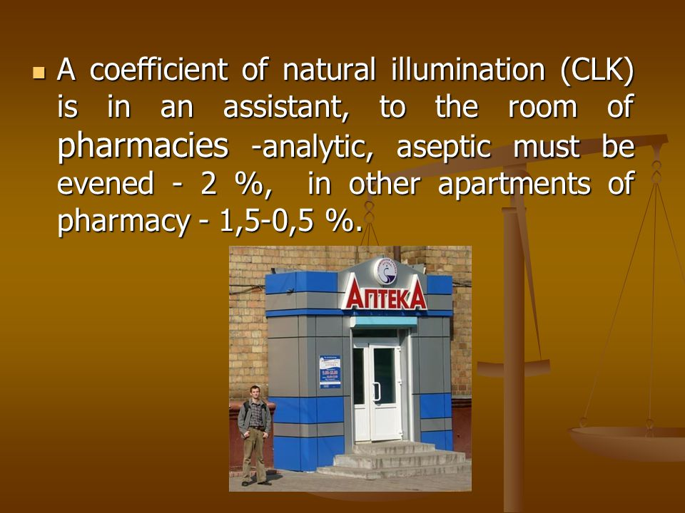 A coefficient of natural illumination (CLK) is in an assistant, to the room of pharmacies -analytic, aseptic must be evened - 2 %, in other apartments