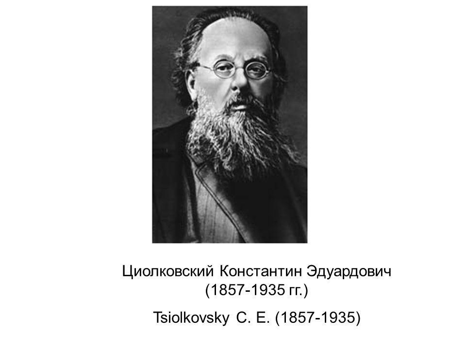 Циолковский Константин Эдуардович (1857-1935 гг.) Tsiolkovsky C. E. (1857-1935)
