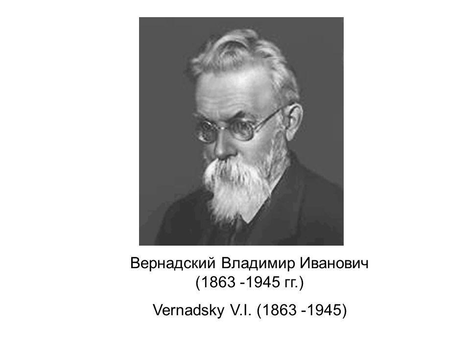 Вернадский Владимир Иванович (1863 -1945 гг.) Vernadsky V.I. (1863 -1945)