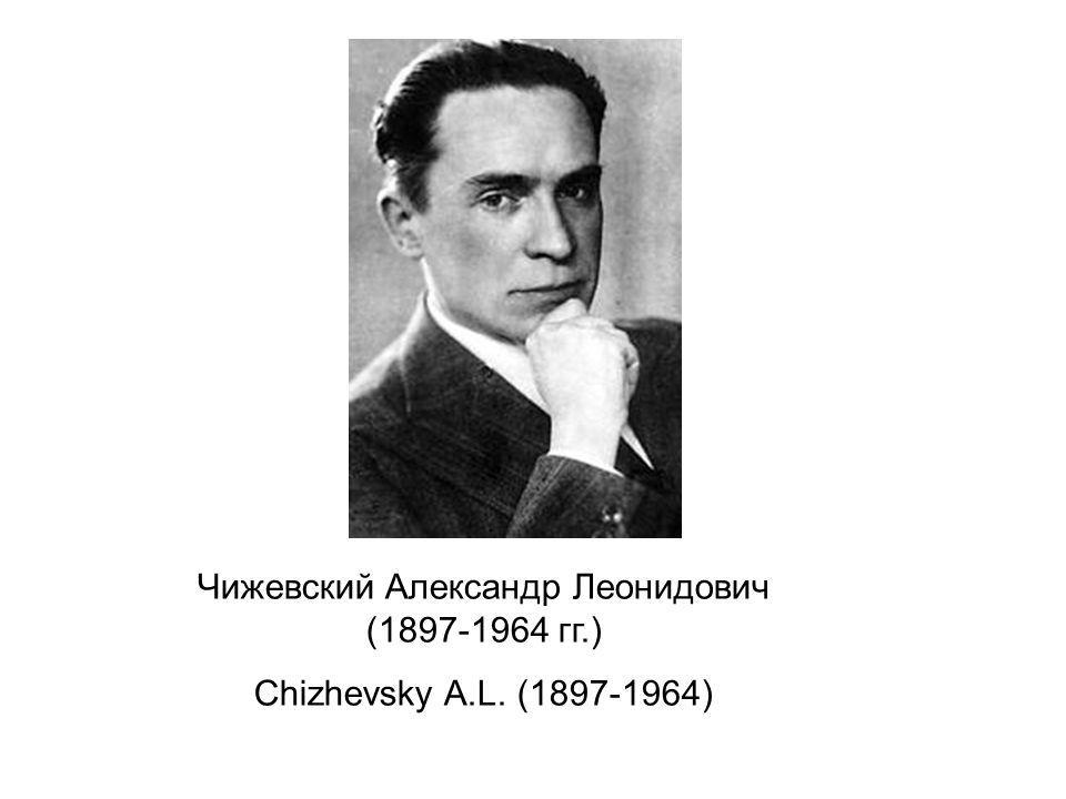 Чижевский Александр Леонидович (1897-1964 гг.) Chizhevsky A.L. (1897-1964)