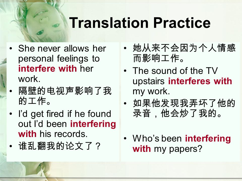 Translation Practice She never allows her personal feelings to interfere with her work.