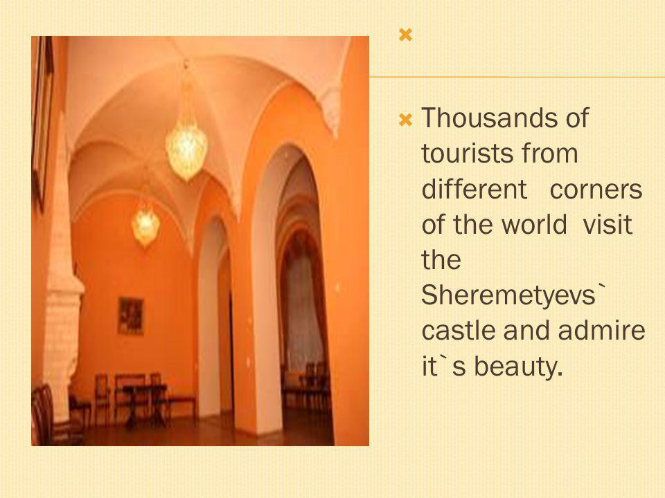 Thousands of tourists from different corners of the world visit the Sheremetyevs` castle and admire it`s beauty.