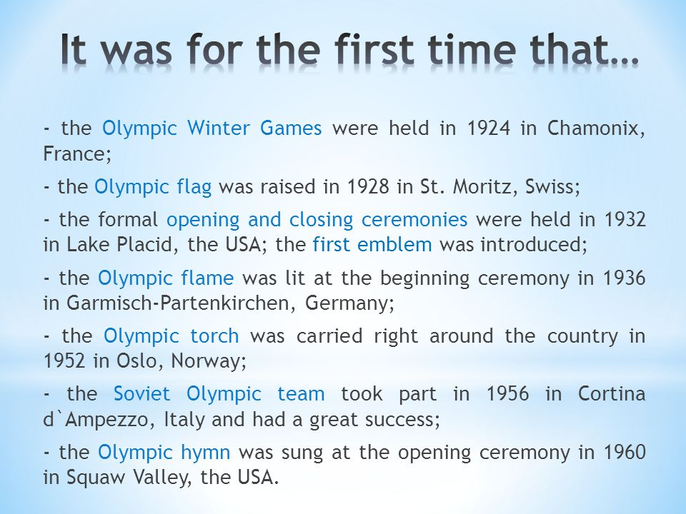 - the Olympic Winter Games were held in 1924 in Chamonix, France; - the Olympic flag was raised in 1928 in St. Moritz, Swiss; - the formal opening and