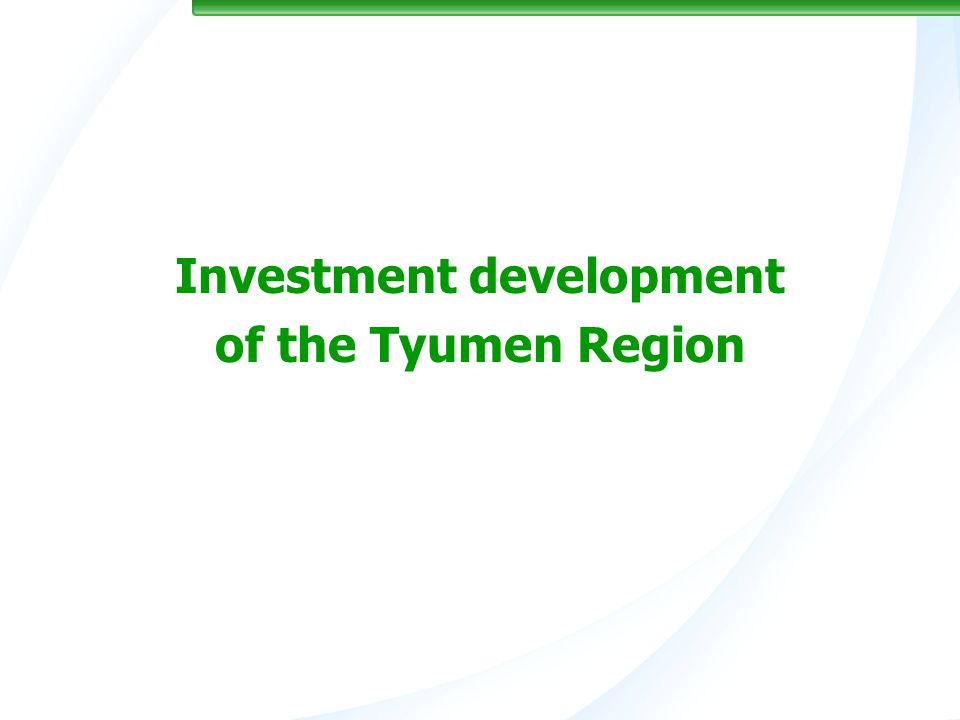 Investment development of the Tyumen Region