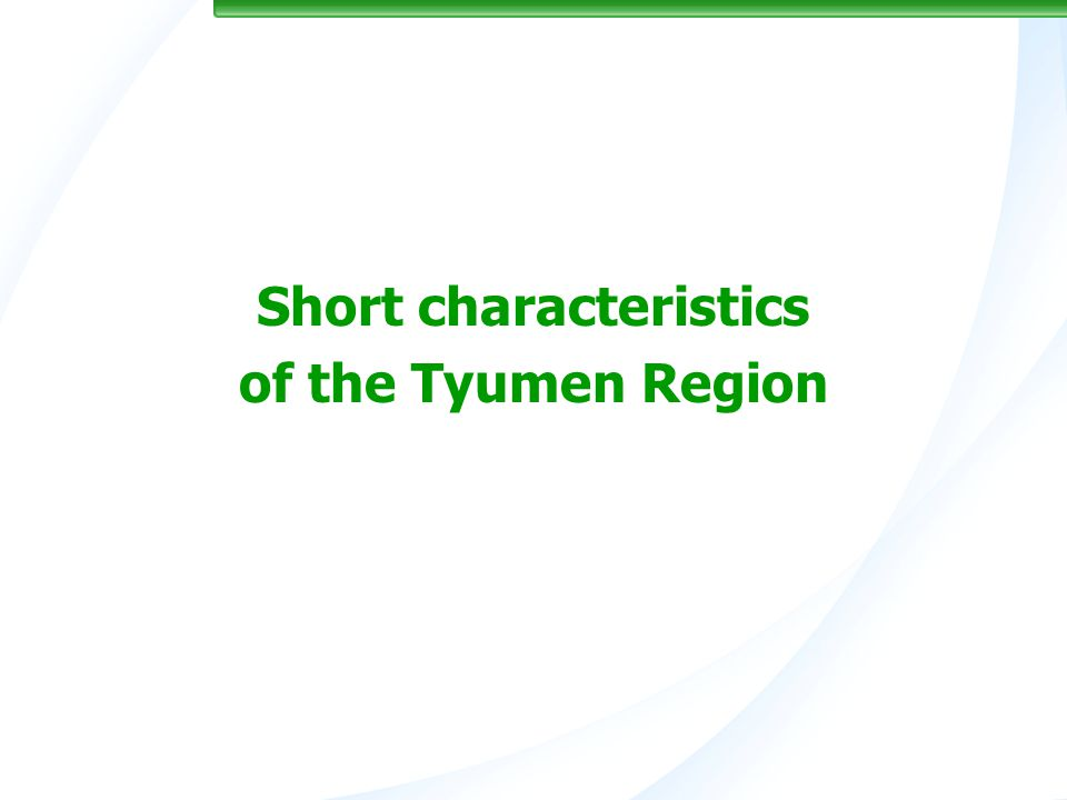 Short characteristics of the Tyumen Region