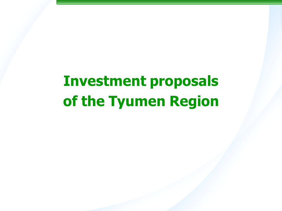 Investment proposals of the Tyumen Region
