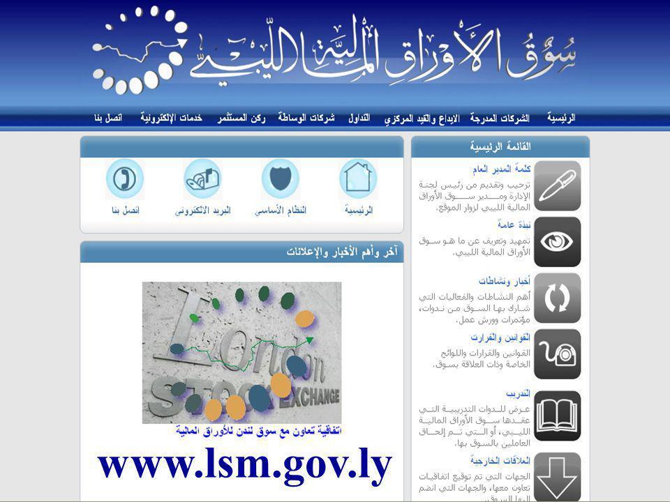 لمزيد من المعلومات زوروا موقعنا على شبكة الإنترنت... www.lsm.gov.ly سوق الأوراق المالية الليبي Libyan Stock Market www.lsm.gov.ly