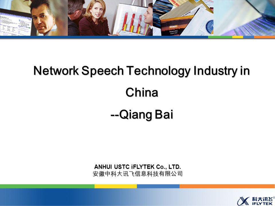 Network Speech Technology Industry in China --Qiang Bai ANHUI USTC iFLYTEK Co., LTD.