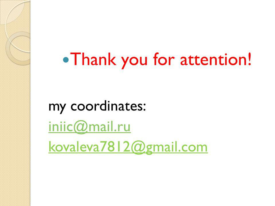 Thank you for attention! my coordinates: iniic@mail.ru kovaleva7812@gmail.com