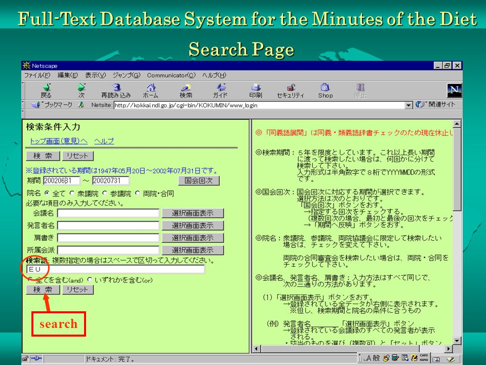 Full-Text Database System for the Minutes of the Diet Top Page