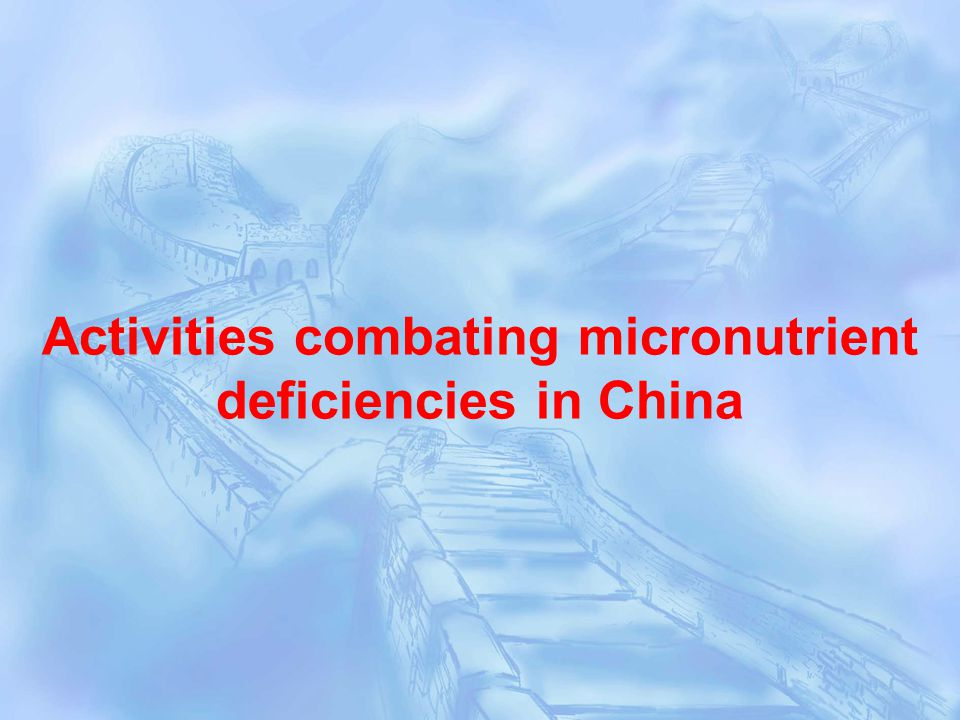 Activities combating micronutrient deficiencies in China