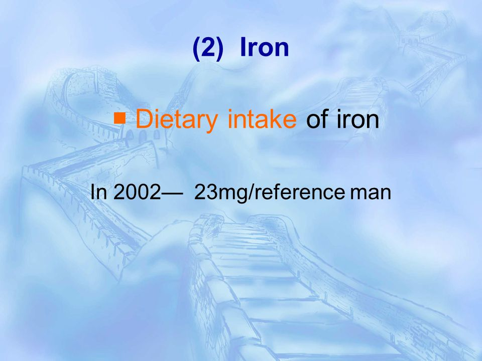 (2) Iron Dietary intake of iron In 2002 23mg/reference man