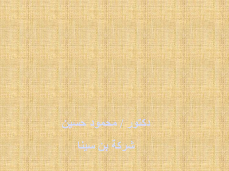 دكتور / محمود حسين شركة بن سينا