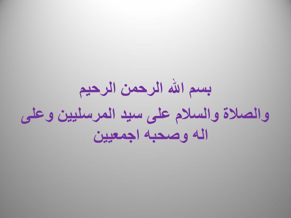بسم الله الرحمن الرحيم والصلاة والسلام على سيد المرسليين وعلى اله وصحبه اجمعيين