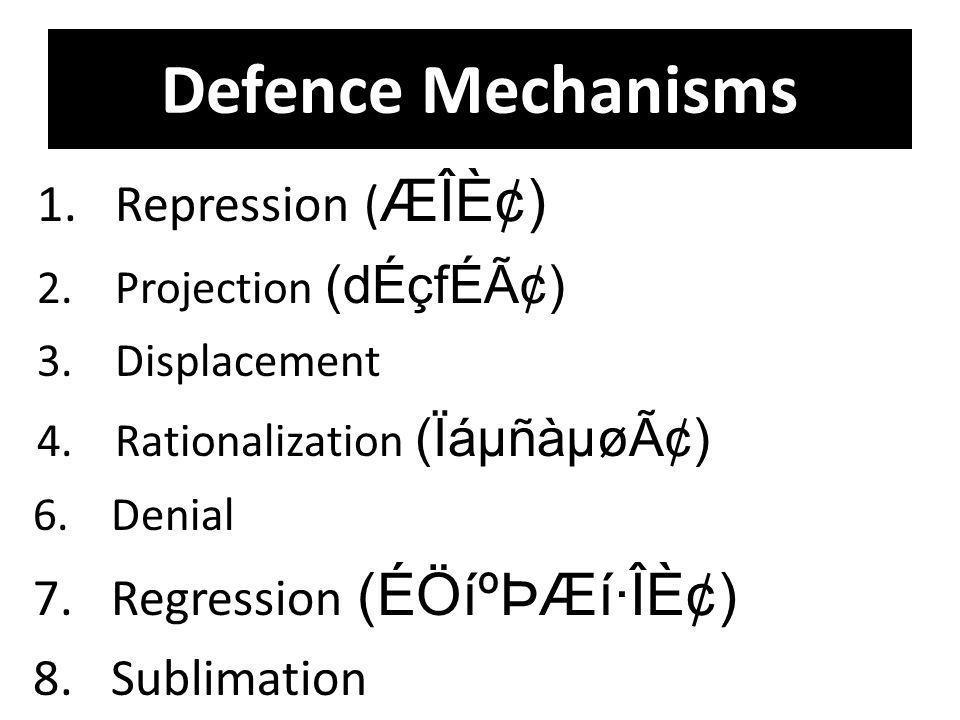 1.Repression ( ÆÎÈ¢) 2.Projection (dÉçfÉâ) 3.Displacement 4.Rationalization (Ïáµñàµøâ) 6.Denial 7.Regression (ÉÖíºÞÆí·ÎÈ¢) 8.Sublimation Defence Mec