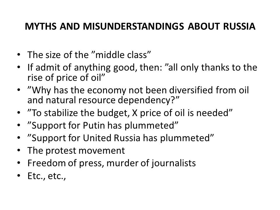 MYTHS AND MISUNDERSTANDINGS ABOUT RUSSIA The size of the middle class If admit of anything good, then: all only thanks to the rise of price of oil Why