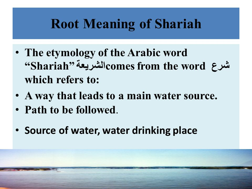 Definition of Shariah The guidance that God Almighty, Allah (SWT) has provided Muslims and all humans Through Quran and Sunnah of Mohammad (S) Regarding beliefs, worship, daily affairs, manners, ethics, and all other areas of life, In order to organize their relationships with Him and each other and To achieve happiness in this life and the next