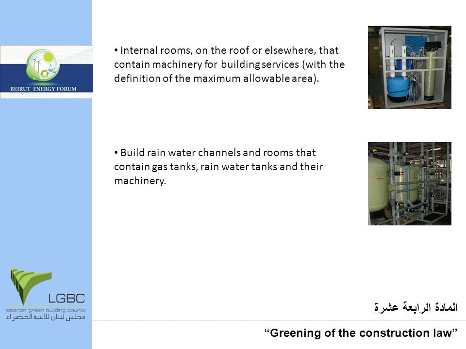 المادة الرابعة عشرة Internal rooms, on the roof or elsewhere, that contain machinery for building services (with the definition of the maximum allowable area).