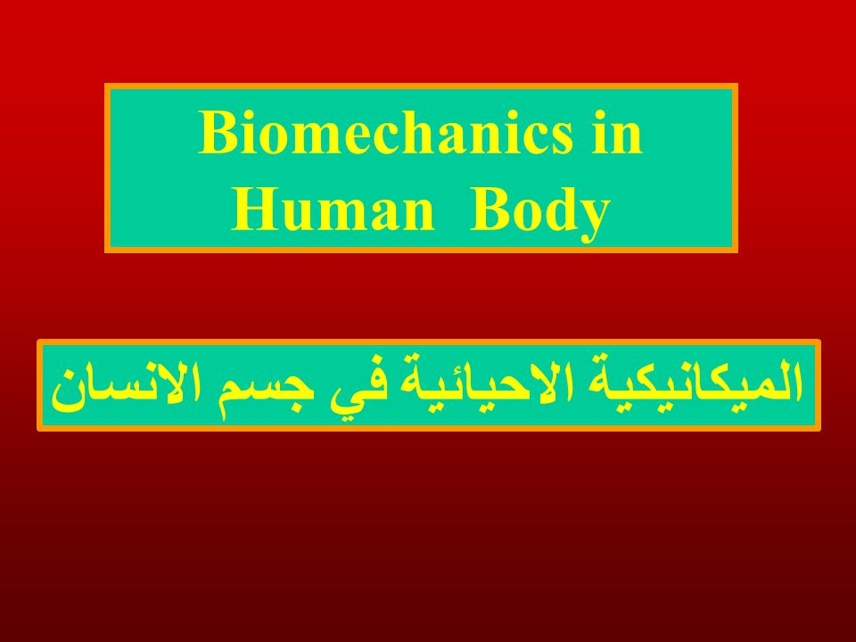 Biomechanics in Human Body الميكانيكية الاحيائية في جسم الانسان