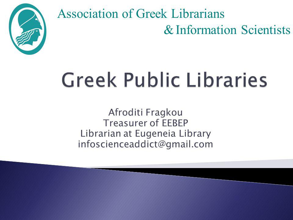 Afroditi Fragkou Treasurer of EEBEP Librarian at Eugeneia Library infoscienceaddict@gmail.com Association of Greek Librarians & Information Scientists