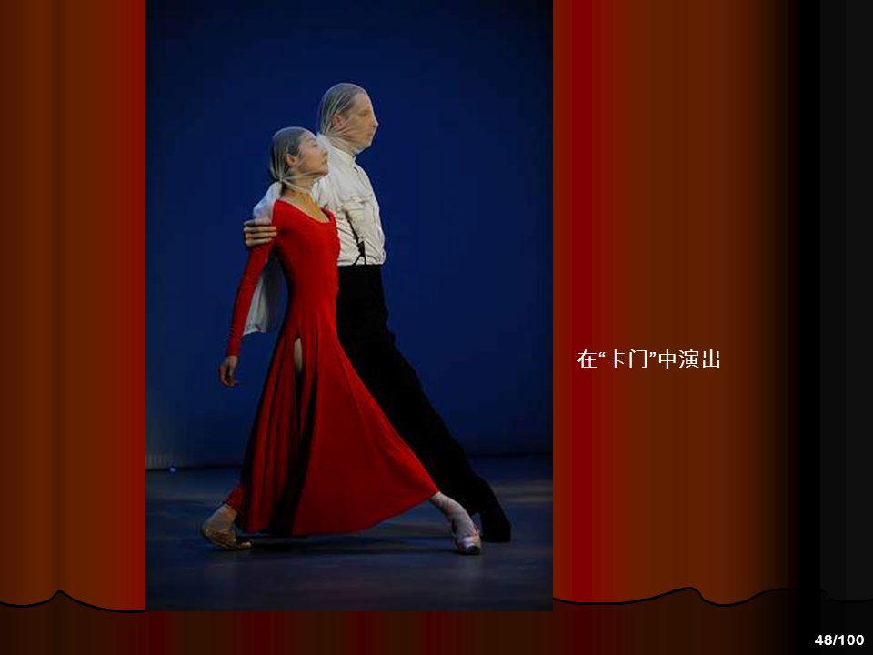 47/100 Famed Yuan Yuan Tan and Damian Smith in Balanchines Emeralds(2009)