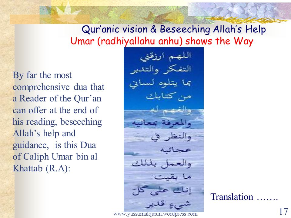Quranic vision & Beseeching Allahs Help Umar (radhiyallahu anhu) shows the Way By far the most comprehensive dua that a Reader of the Quran can offer