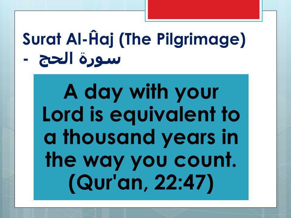 Surat Al-Ĥaj (The Pilgrimage) - سورة الحج A day with your Lord is equivalent to a thousand years in the way you count.