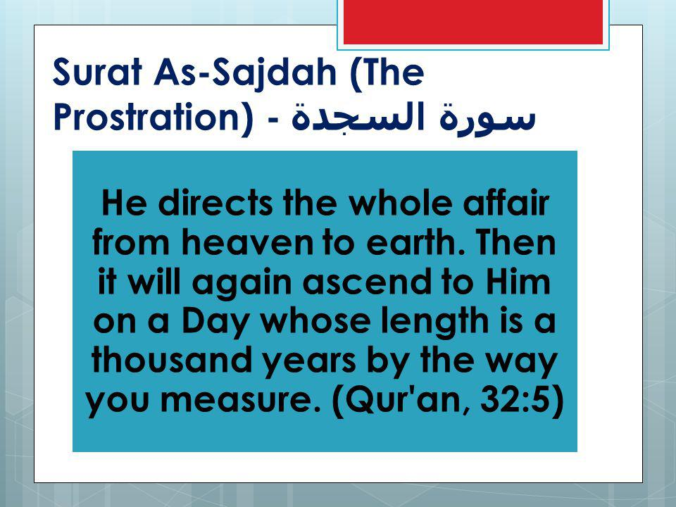 Surat As-Sajdah (The Prostration) - سورة السجدة He directs the whole affair from heaven to earth.