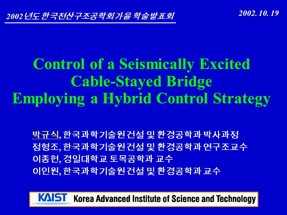 Department of Civil and Environmental Engineering, KAIST 32 A hybrid control strategy combining passive and active control systems has been proposed for the benchmark bridge problem.