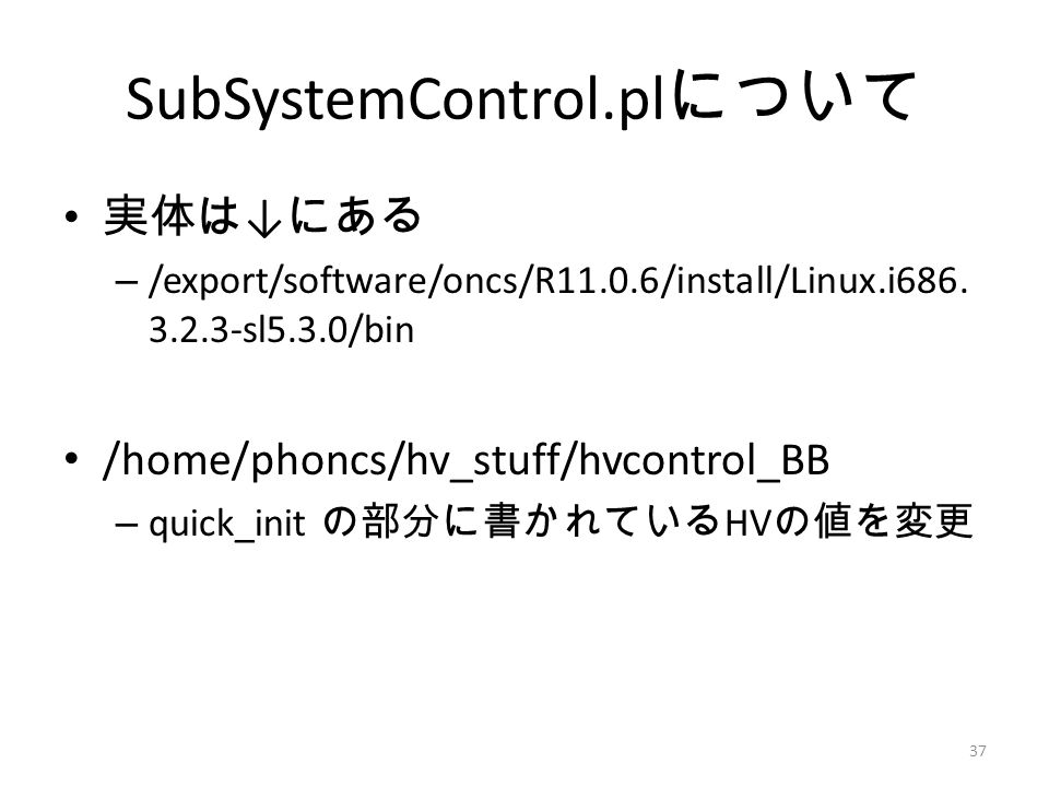 SubSystemControl.pl – /export/software/oncs/R11.0.6/install/Linux.i686.