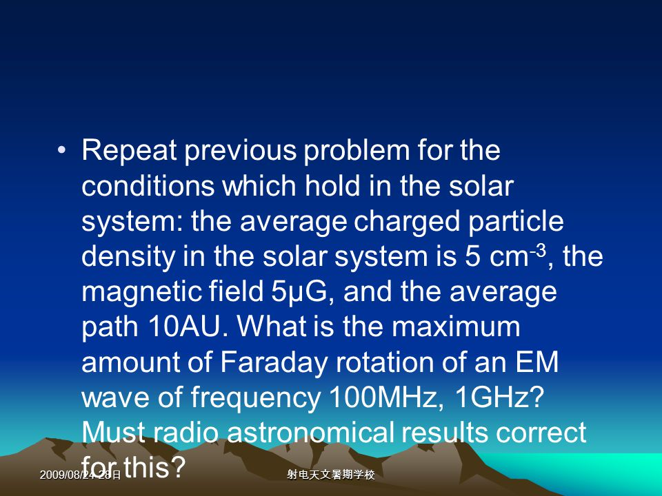 2009/08/24-28 Repeat previous problem for the conditions which hold in the solar system: the average charged particle density in the solar system is 5 cm -3, the magnetic field 5μG, and the average path 10AU.