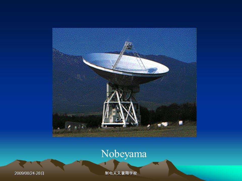 2009/08/24-28 Nobeyama