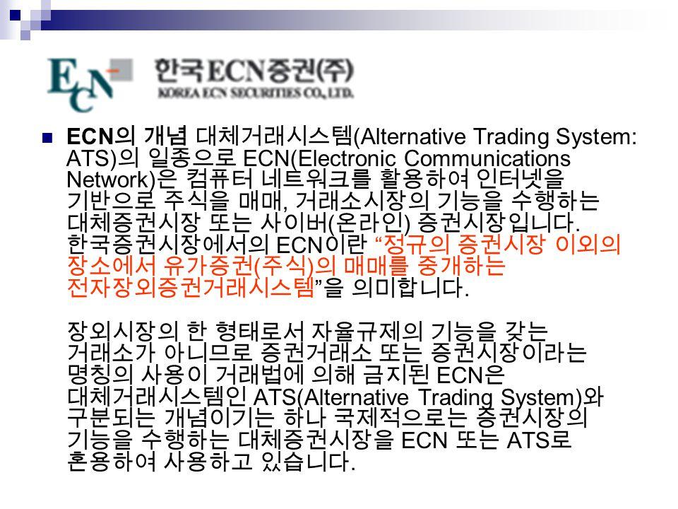 ECN (Alternative Trading System: ATS) ECN(Electronic Communications Network), ( ).