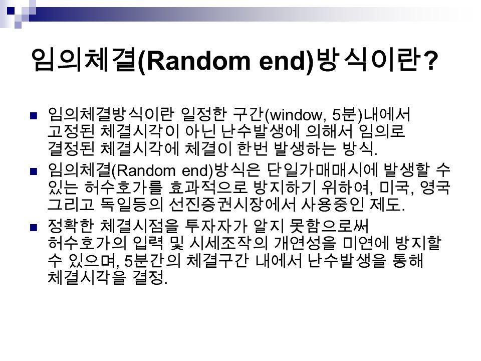 (Random end) ? (window, 5 ). (Random end),,., 5.