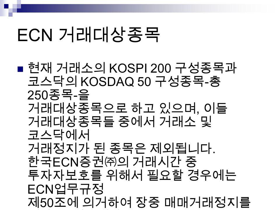 ECN KOSPI 200 KOSDAQ 50 - 250 -,. ECN ECN 50.